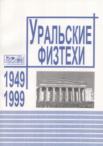 Воспоминания Выпускников ФизТеха УПИ