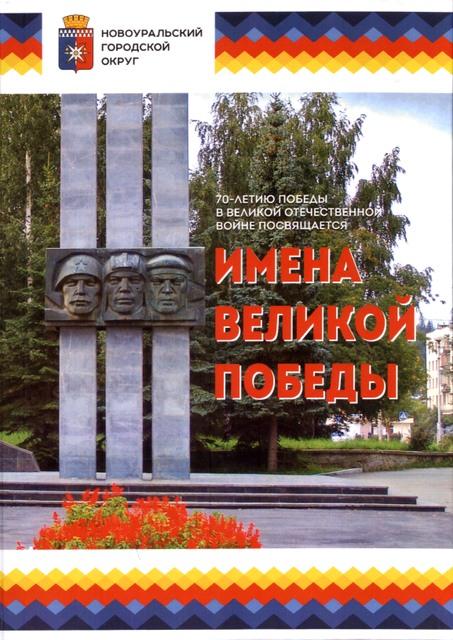 Воспоминания Город Новоуральск