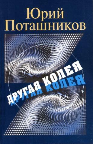 Книга Стихов Юрия Поташникова