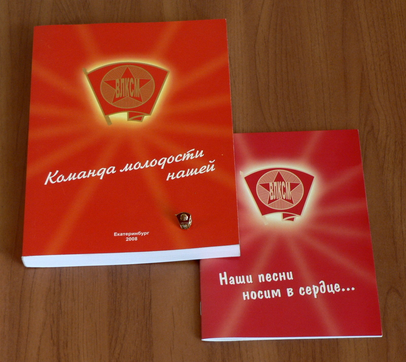 """Комсомольские Книги УПИ """""""