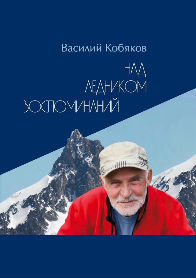 Книга Стихов Василия Кобякова