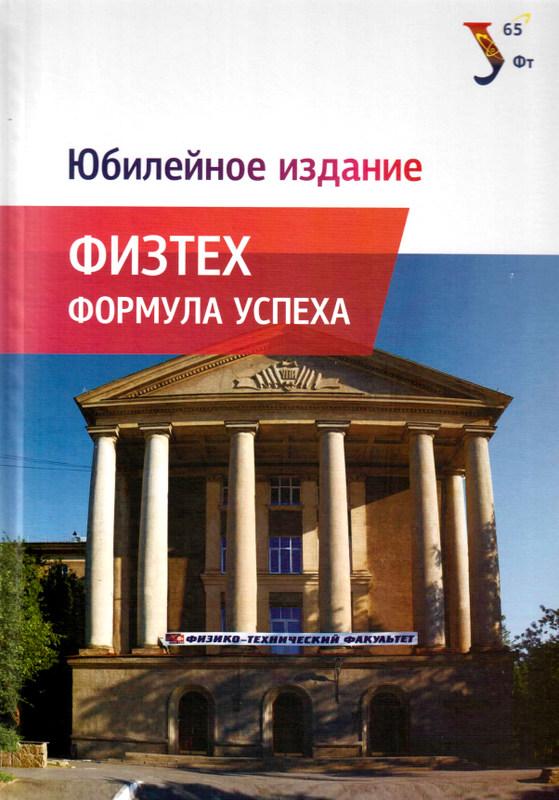 Юбилейное издание к 65-летию ФТИ УрФУ