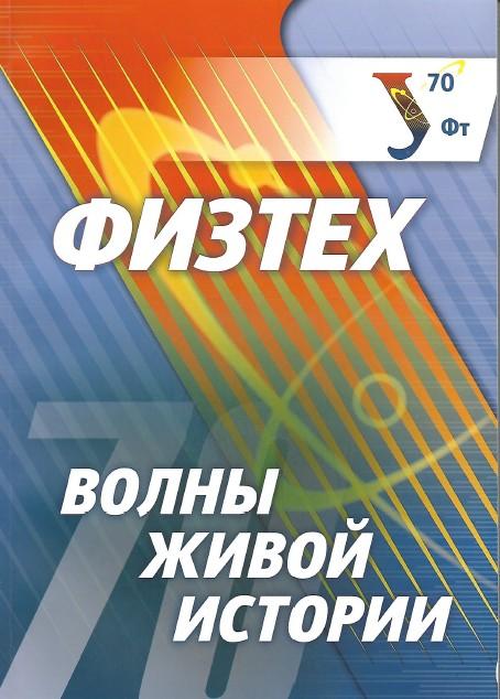 Юбилейное издание к 70-летию ФТИ УрФУ