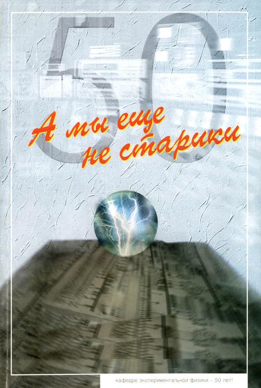 Юбилейное издание к 50-летию КЭФ ФТИ УрФУ