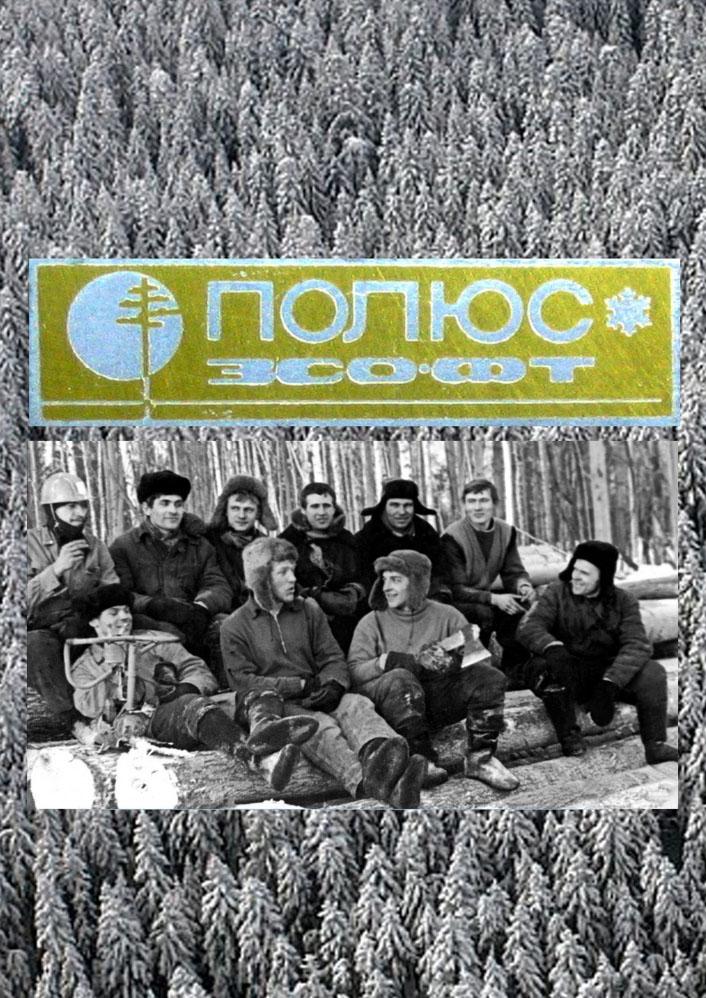 """Воспоминания Самойлова Е.Г. о ЗСО """" Полюс """""""