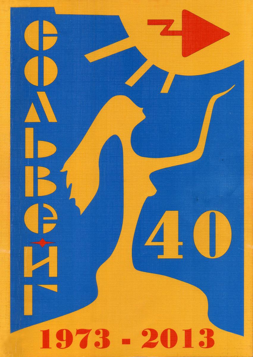 """Юбилей """" 40 лет ССО Сольвейг """""""