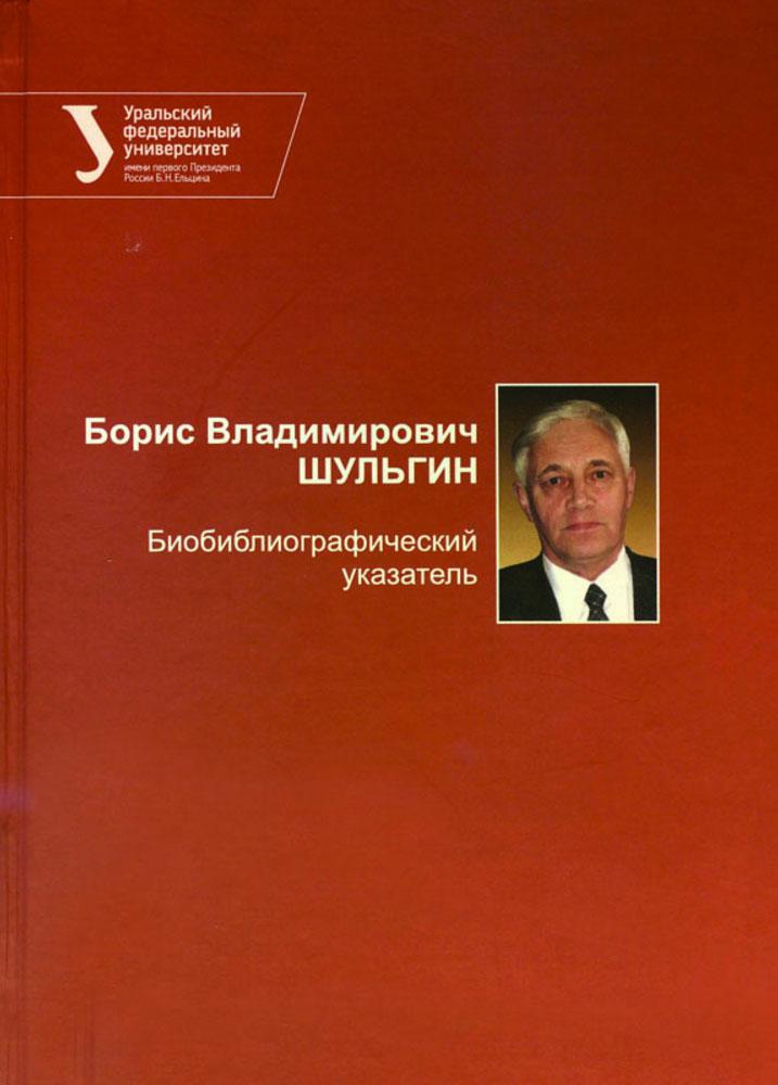 Шульгин Борис Владимирович