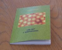 """Книга """" 100 лет с изотопами """""""