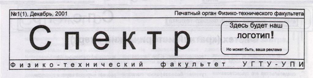 """Последний Фирменный знак """" Спектра """""""