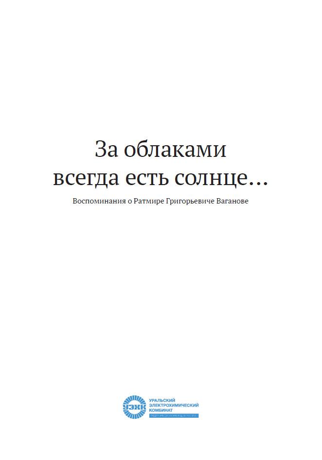 """Книга """" Воспоминания к 90-летию Р.Г. Ваганова """""""