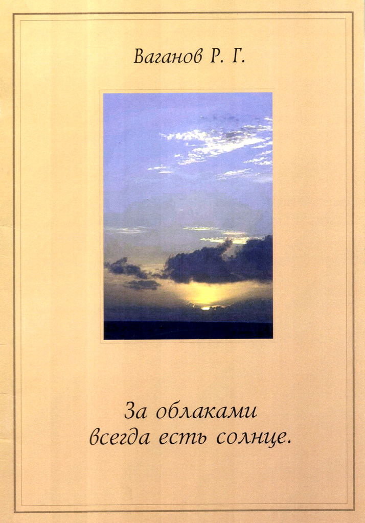 """Книга """" Мемуары Р.Г. Ваганова """""""