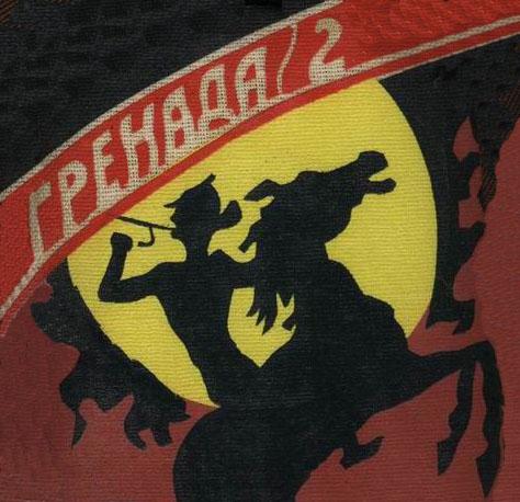 """Эмблема ССО """" Гренада-2 """""""
