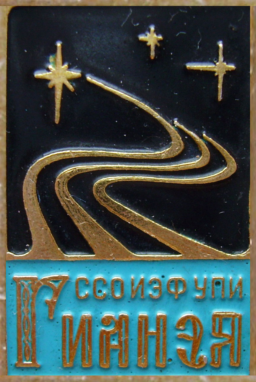 "Эмблема ССО "" Гианэя """