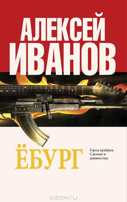 """Книга """" Ёбург """" издание 1"""