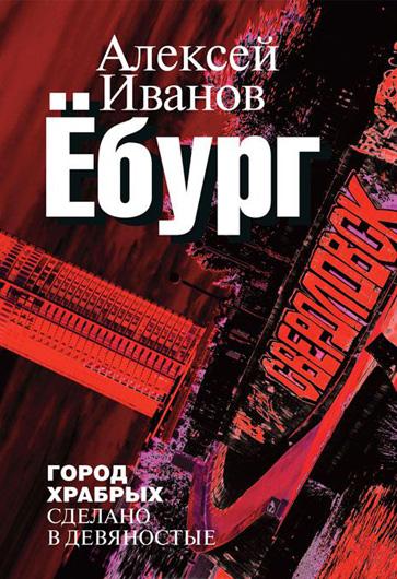 """Книга """" Ёбург """" издание 2"""