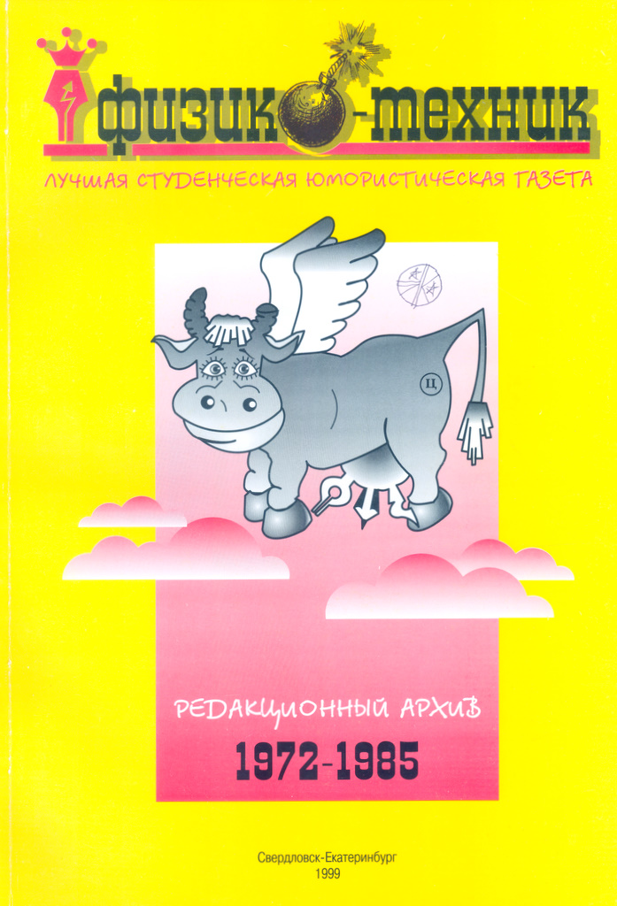 "книга архивов ""ФизикоТехника"" ( желтая )"