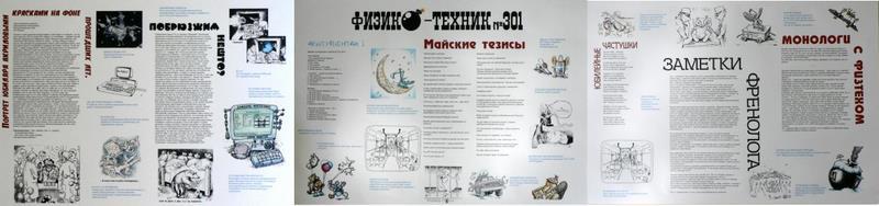 ФизикоТехник N 309