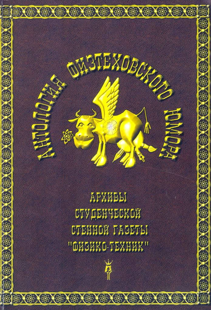 """книга архивов """"ФизикоТехника"""" ( коричневая )"""