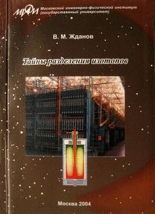 """Книга """" Тайны разделения изотопов """""""