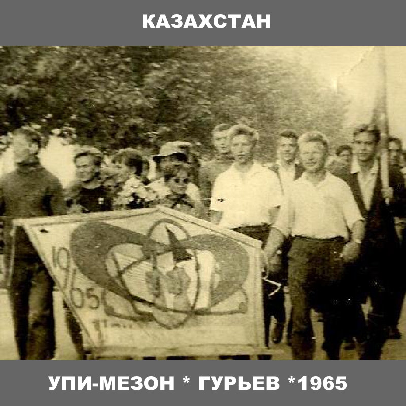 "Альбомы ССО ""УПИ-Мезон"" ( таблица )"
