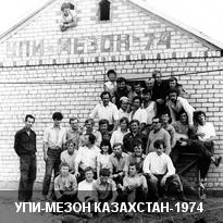 """Альбомы ССО """"УПИ-Мезон""""  со скачиванием архивов"""