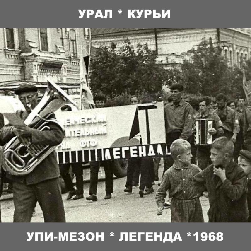 """Альбомы ССО """"УПИ-Мезон"""" ( бегущая строка )"""