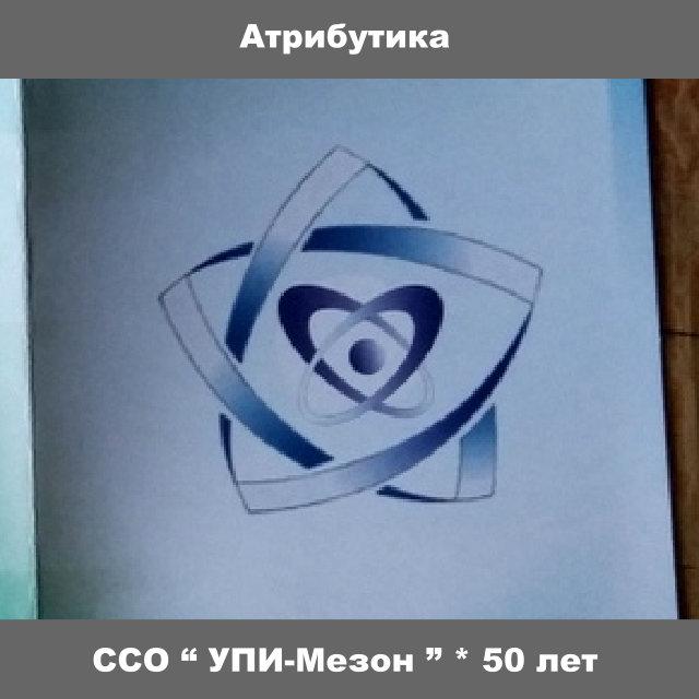 """""""УПИ-Мезон"""" 50 лет Атрибутика"""