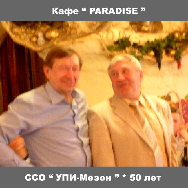 """УПИ-Мезон"" 50 лет Кафе ""PARADISE"""