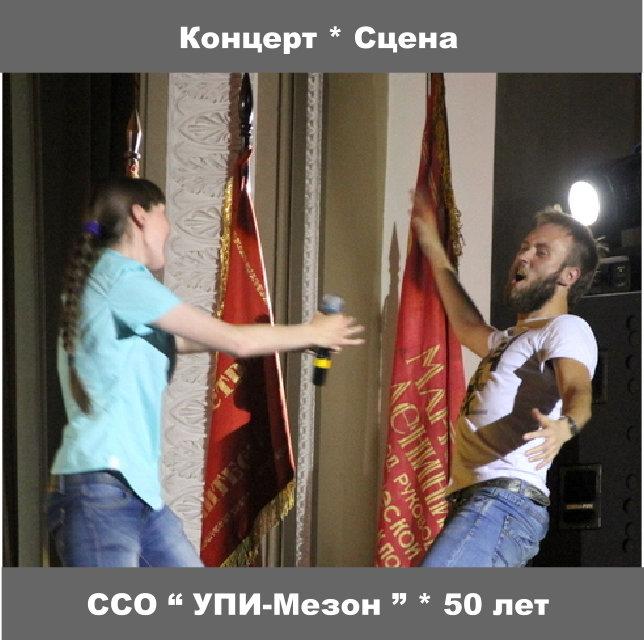 """УПИ-Мезон"" 50 лет Уонцерт Сцена"