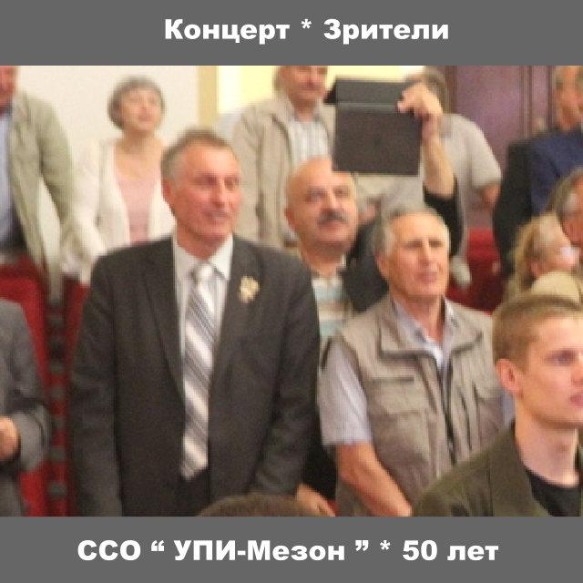 """УПИ-Мезон"" 50 лет Концерт Зрители"