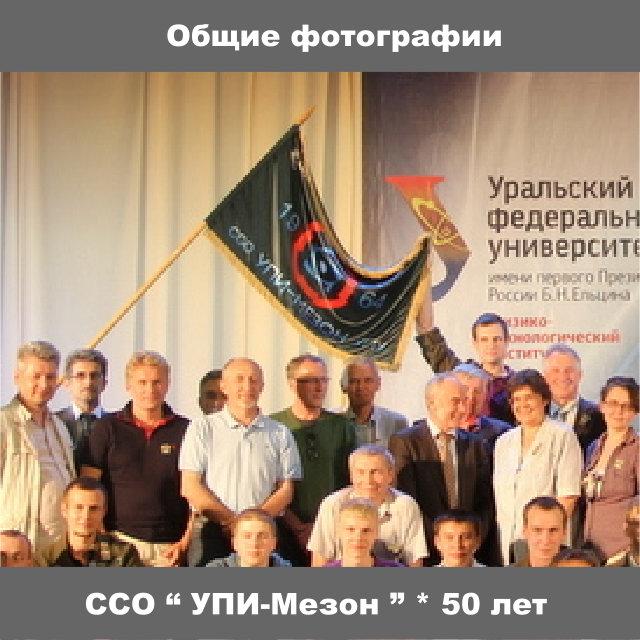"""""""УПИ-Мезон"""" Сва50 лет Общие фотографии"""