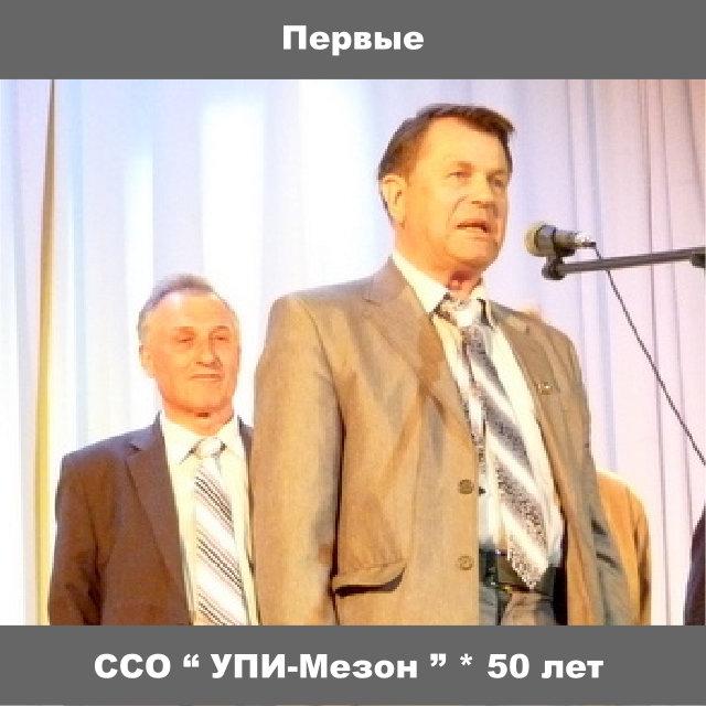 """""""УПИ-Мезон"""" 60 лет Первые"""