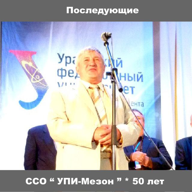 """""""УПИ-Мезон"""" 50 лет Последующие"""