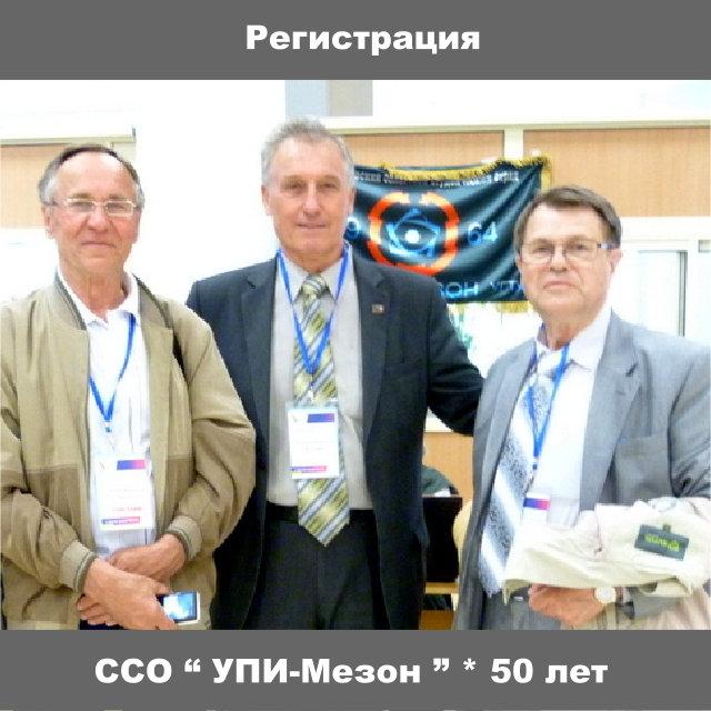 """""""УПИ-Мезон"""" 50 лет Регистрация"""