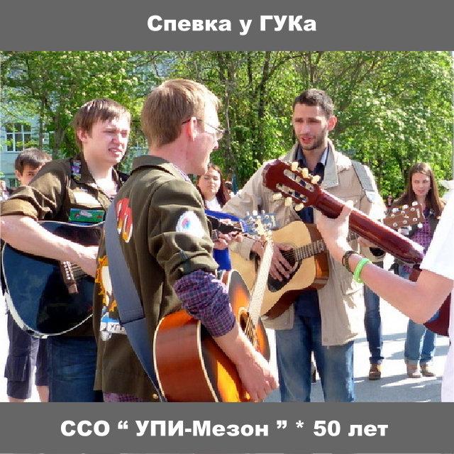 """""""УПИ-Мезон"""" 60 лет Спевка у ГУКа"""